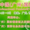 2015北京第六届绿色有机食品博览会