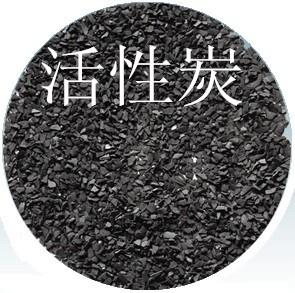 实验用活性炭,净水活性炭,空气净化活性炭,批发零售价格低