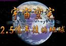 宇宙空宅:2.5亿年后的地球 (34播放)