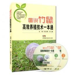 图说竹鼠高效养殖技术一本通(附光盘)正版书籍