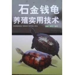 石金钱龟养殖技术9张光盘+3本书籍