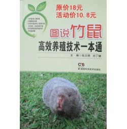 竹鼠养殖光盘 高效养殖技术一本通 一本*2碟