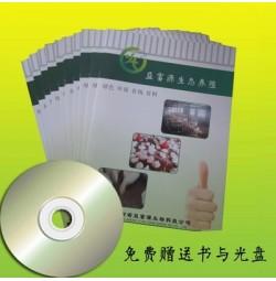 益富源生物生态养殖技术 发酵床 饲料发酵光盘书籍