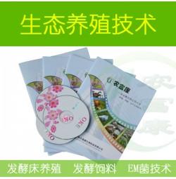 养猪技术养鸡技术书籍发酵床养殖技术光盘发酵饲料生态养殖技术书