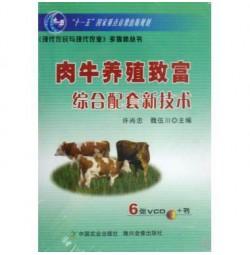 肉牛养殖致富综合配套新技术(附光盘)/现代农民与现代农业
