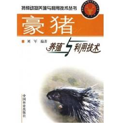 豪猪的养殖|豪猪的养殖与利用技术(1+1)
