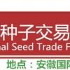 2016安徽国际种子交易会