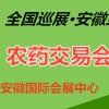 2016全国巡展·安徽肥料农药交易会